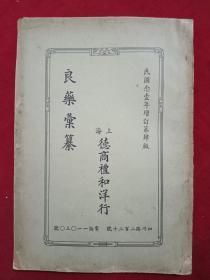 良药汇纂   1932年 增订第四版