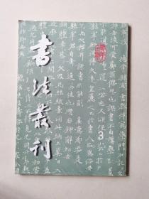 书法业刊 2002年第三期