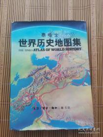 泰晤士世界历史地图集   布面精装  特价