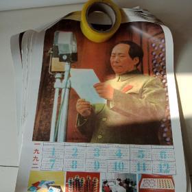 毛泽东开国大典像19张基本九品售190元也可单卖