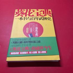 葵花宝典:一本书与百年武林史
