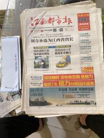 江南都市报2016.9.29