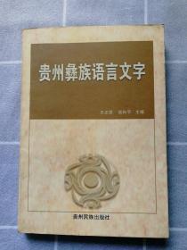 贵州彝族语言文字(仅印1000册)