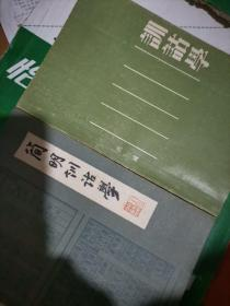 训诂学/简明训诂学(两本合售)