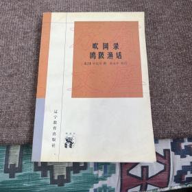 吹网录 欧陂渔话:新世纪万有文库