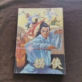南北传奇丛书:拐侠 发生在红墙里的疑案 【261】