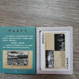 珍藏扑克!!中国百年史扑克(24)1994年——1995年,全新