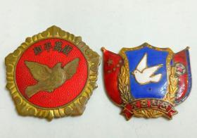 抗美援朝   和平鸽   和平勋章   一组通走