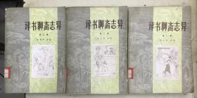 评书聊斋志异(第1、2、3册)