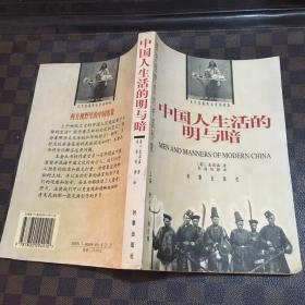 中国人生活的明与暗