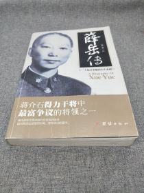 薛岳传:一个抗日名将的人生悲剧