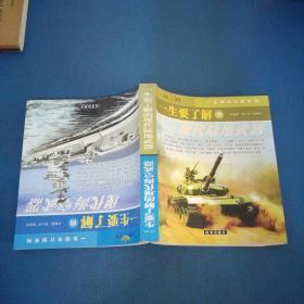 一生要了解的现代海空武器  一生要了解的现代陆地武器