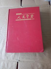 人民警察(2000年合订本)