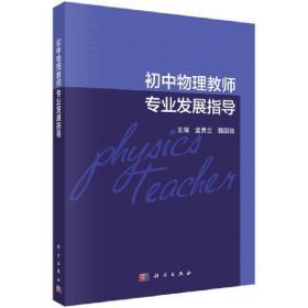 初中物理教师专业发展指导 孟秀兰 科学出版社9787030460097正版全新图书籍Book