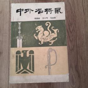 中外名将录(上)