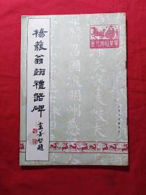 杨藐翁临礼器碑(16开,1989年1版1印)
