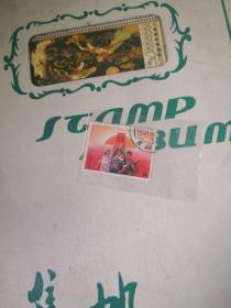 邮票:文革邮票  8分  工农兵高举毛泽东选集  品自定  笔记本邮夹内