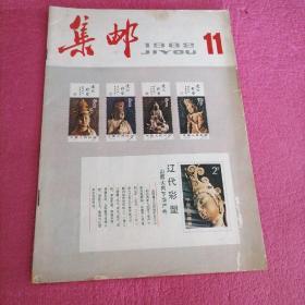 集邮1982.11