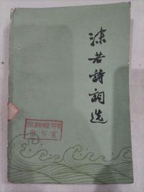 沫若诗词选  1977年