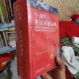 牛津高阶英汉双解词典(第8版) 全新未拆封