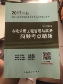 市政公用工程管理与实务高频考点精析(2017年版2K300000)