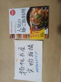 日本料理日文原版