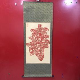 寿字剪纸-崔才云 作(卷轴尺寸:长152cm  宽58cm  托心:长85cm  宽50cm)  【24】折痕