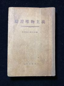 辩证唯物主义  1954年一版一印  精装