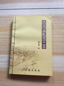 陕西道教两千年 樊光春 签名