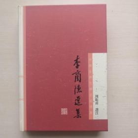 李商隐选集:中国古典文学名家选集