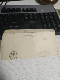 邮票:工人邮票  壹分 贰分(1958邮戳)贵州省教育厅高林收 信销简易信封  如图  笔记本邮夹内