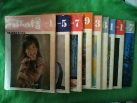 美术杂志:一枚绘(9本和售)