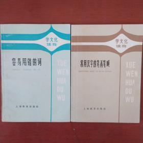 《学文化读物》常用汉字的笔画顺 容易用错的词  上海教育出版社 私藏 书品如图..