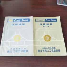 中国桥架(第1~2册)