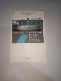 塑造工业时代:现代化学工业和制药工业的非凡历程【998】