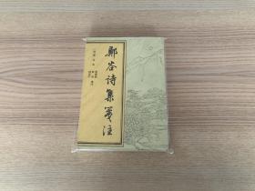 郑谷诗集笺注