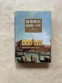 海都物语:威尼斯一千年  单本下册