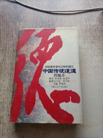 中国传统道德简编本