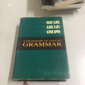 英语语法词典