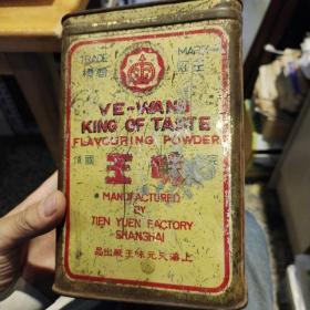【民国时期商品外包装铁盒;无盖】王冠商标 味王 完全国货 上海天元味王厂【中英文对照,有产品介绍及厂址电话】为保存原样未擦洗,图片为实拍,品相以图片为准