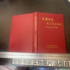 民国时期南京商办银行 南京金融志资料专辑 (二)