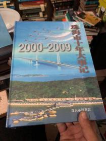 珠海市二十年大事记 1979-1999