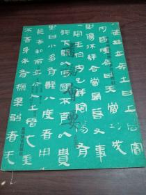 中国书画函授大学书法教材--书论会要