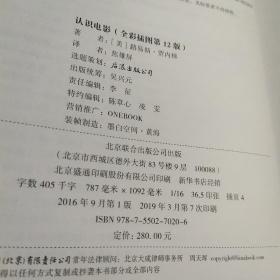 认识电影(全彩插图第12版)