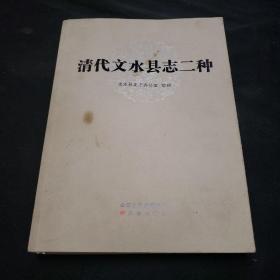 清代文水县志二种