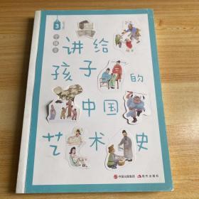 讲给孩子的中国艺术史(1册)赠送精美手账笔记本