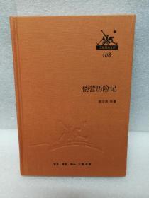 三联经典文库第二辑 倭营历险记 9787108046444