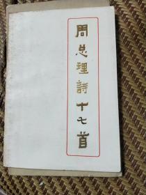 周总理诗十七首(著名作家峻青签藏书