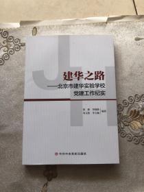 建华之路北京市建华实验学校党建工作纪实