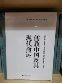 儒教中国及其现代命运